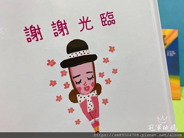 青林出版社 拜託 謝謝你 熊貓先生 長谷川義史 生氣 歡迎光臨吃飽飽餐廳 三位爸爸三束花 _44.jpg