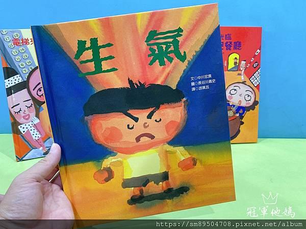 青林出版社 拜託 謝謝你 熊貓先生 長谷川義史 生氣 歡迎光臨吃飽飽餐廳 三位爸爸三束花 _50.jpg