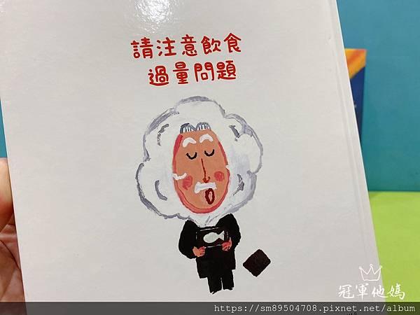 青林出版社 拜託 謝謝你 熊貓先生 長谷川義史 生氣 歡迎光臨吃飽飽餐廳 三位爸爸三束花 _51.jpg