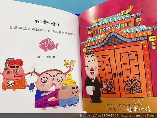 青林出版社 拜託 謝謝你 熊貓先生 長谷川義史 生氣 歡迎光臨吃飽飽餐廳 三位爸爸三束花 _53.jpg