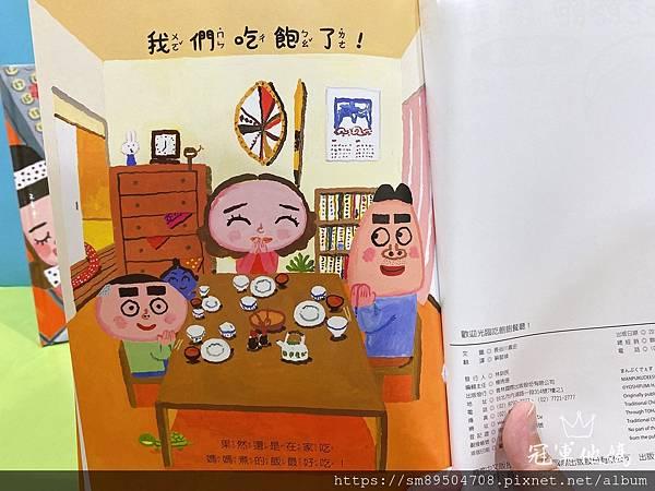 青林出版社 拜託 謝謝你 熊貓先生 長谷川義史 生氣 歡迎光臨吃飽飽餐廳 三位爸爸三束花 _55.jpg