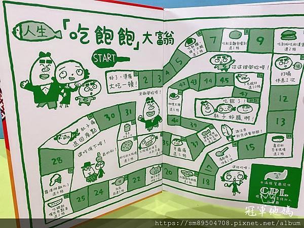 青林出版社 拜託 謝謝你 熊貓先生 長谷川義史 生氣 歡迎光臨吃飽飽餐廳 三位爸爸三束花 _56.jpg