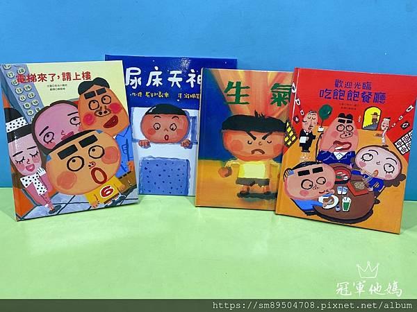 青林出版社 拜託 謝謝你 熊貓先生 長谷川義史 生氣 歡迎光臨吃飽飽餐廳 三位爸爸三束花 _58.jpg