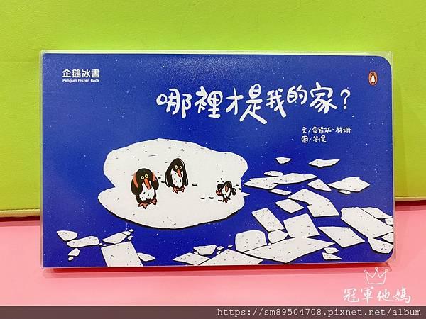 青林出版社 拜託 謝謝你 熊貓先生 長谷川義史 生氣 歡迎光臨吃飽飽餐廳 三位爸爸三束花 _71.jpg