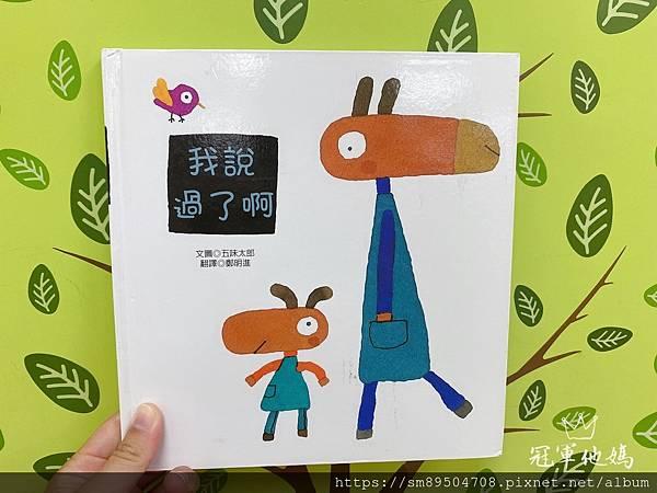 青林出版社 拜託 謝謝你 熊貓先生 長谷川義史 生氣 歡迎光臨吃飽飽餐廳 三位爸爸三束花 _75.jpg