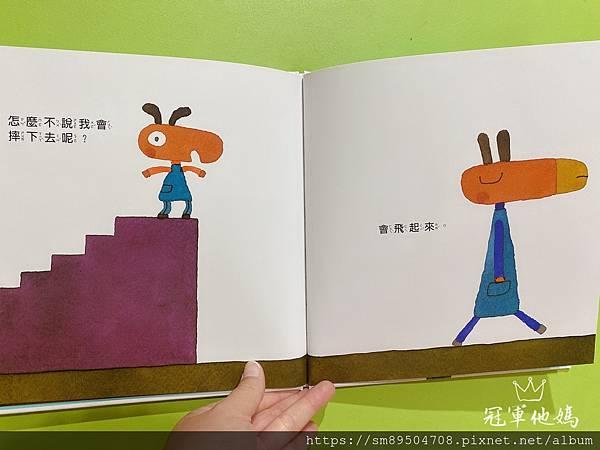 青林出版社 拜託 謝謝你 熊貓先生 長谷川義史 生氣 歡迎光臨吃飽飽餐廳 三位爸爸三束花 _74.jpg