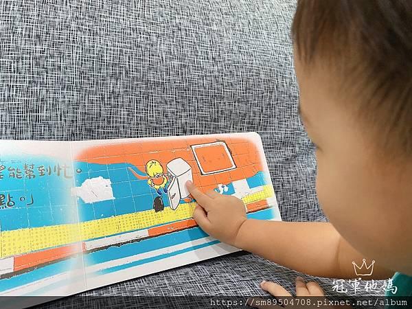 青林出版社 拜託 謝謝你 熊貓先生 長谷川義史 生氣 歡迎光臨吃飽飽餐廳 三位爸爸三束花 _79.jpg