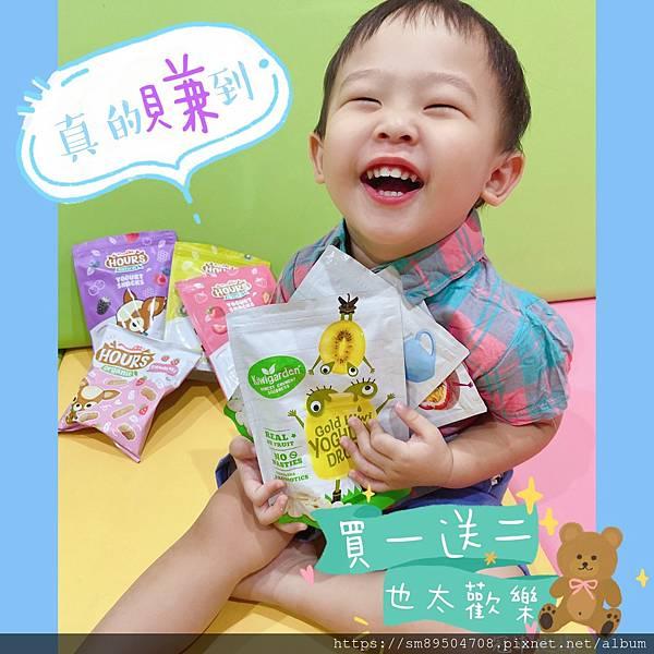 大地之愛有機泡芙餅 皮皮奧斯天然優格餅_200726.jpg