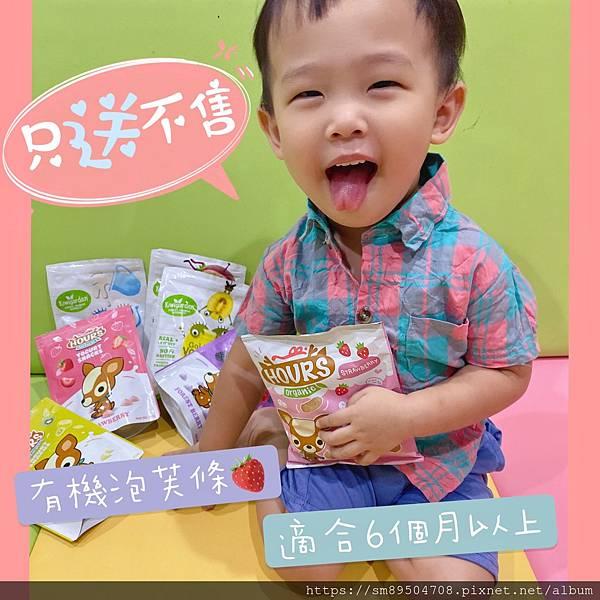 大地之愛有機泡芙餅 皮皮奧斯天然優格餅_200726_2.jpg