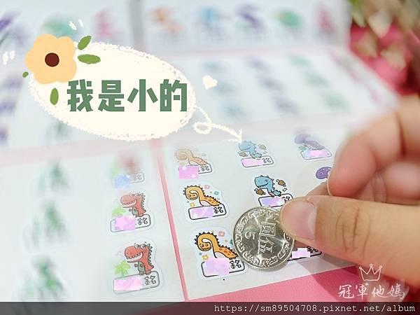 作伴 防水姓名貼 幼兒園必備 交通工具 恐龍_200730_12.jpg