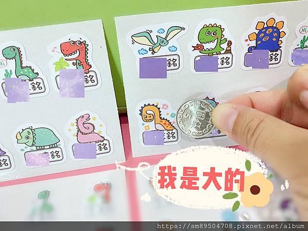 作伴 防水姓名貼 幼兒園必備 交通工具 恐龍_200730_11.jpg