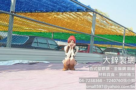 遮陽網,屋頂遮陽網,遮陽網哪裡買,大鋅製網