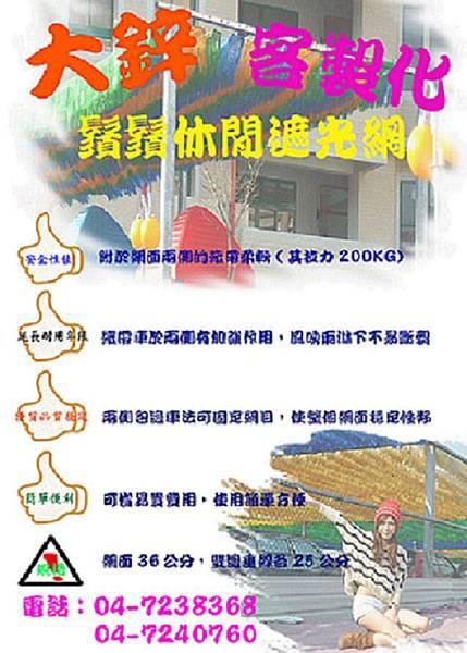 遮光網遮陽網,百吉網工廠,頂樓遮陽網,頂樓遮陽,屋頂遮光網,大鋅製網