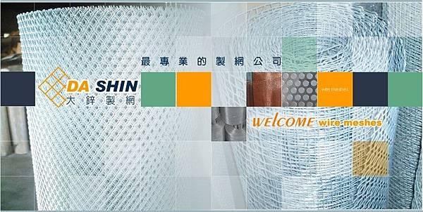 鍍鋅菱形網,包覆PVC塑膠菱形網,夌形網,大鋅..製網