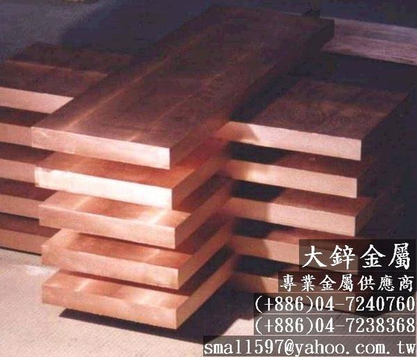 鈹銅密度,鈹銅線,鈹銅熱處理,pbs磷銅球,大鋅金屬 (1).jpg
