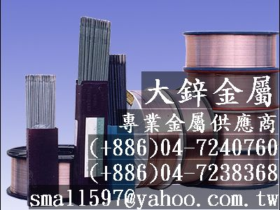 鈹銅密度,鈹銅線,鈹銅熱處理,pbs磷銅球,大鋅金屬 (5).jpg