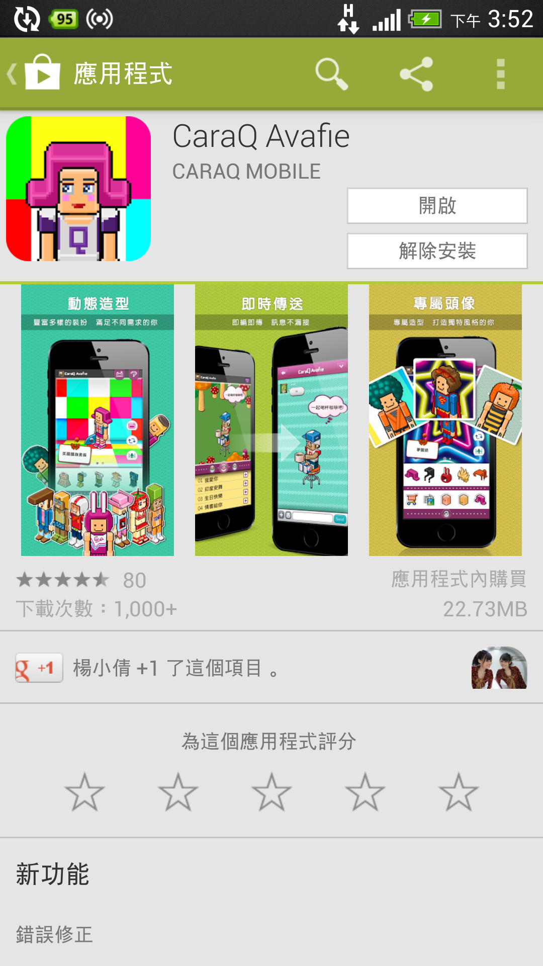 Screenshot_2014-01-08-15-52-30.png