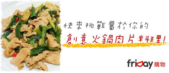 創意火鍋肉片料理2