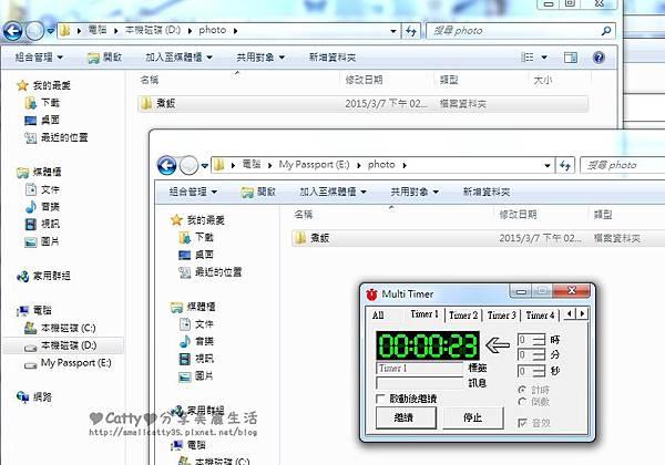 04-new. 1G照片_移動至隨身硬碟時間-結果