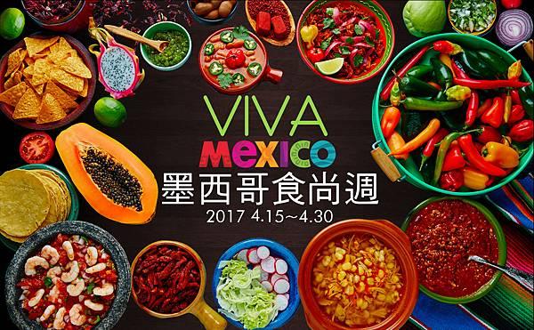圖6 Viva Mexico墨西哥食尚週.jpg