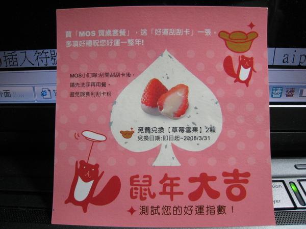 20080204-17 刮刮卡正面 我刮到草莓雪果