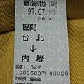 20080704-002 前往內壢