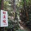 20080704-021 不知道好漢在哪的好漢坡