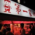 吃喝-80 自強夜市,第一家烤肉