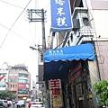 20080902-1-09 清水,王塔米糕