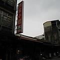 20080902-4-14 劉家小館!