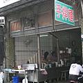 20080911-吃喝-01 宜蘭蘇澳手擀麵