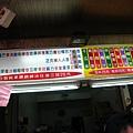 20100119-013 隨便又買了一家,3球20元