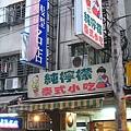 20100410-01.JPG