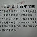 20100514-2-27.JPG