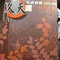 20100821-2-01.JPG