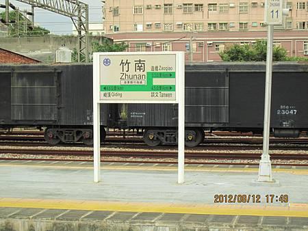 竹南車站(1)