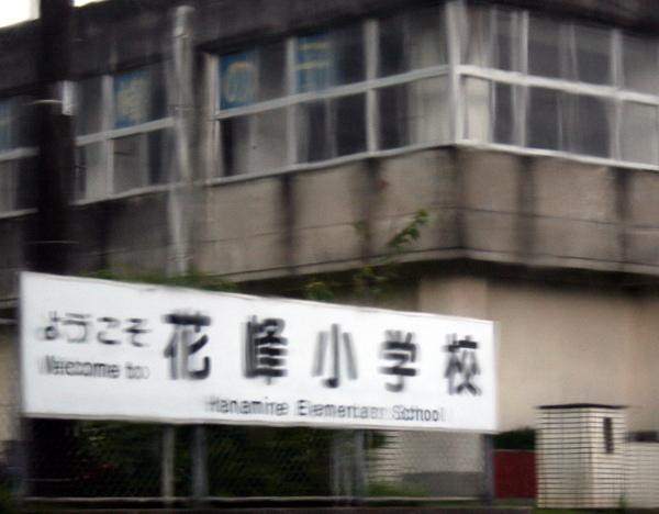 IMG_8954花峰小學校.jpg