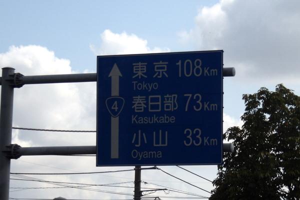 IMG_5987春日部.jpg