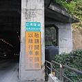 仁清隧道南口