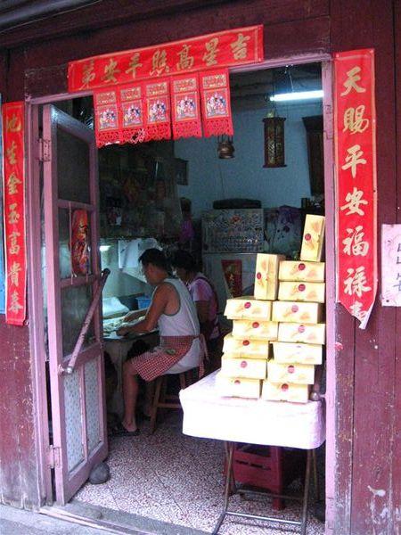 三寶齋燒餅