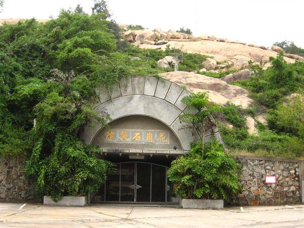 花崗石醫院 (此地已歇業)