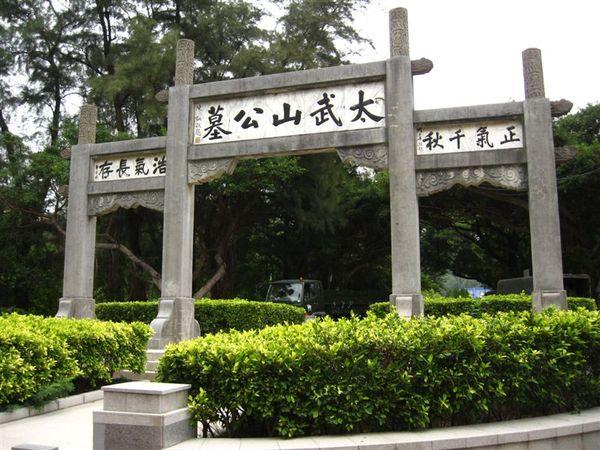 前進太武山