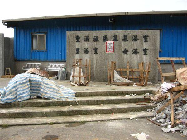 No1. 豐漁公共溫泉浴池