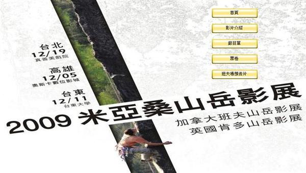 2009山岳影展.JPG