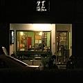 4東海書苑