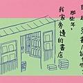 logo書店記憶徵文