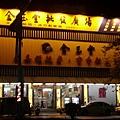 金玉堂書店