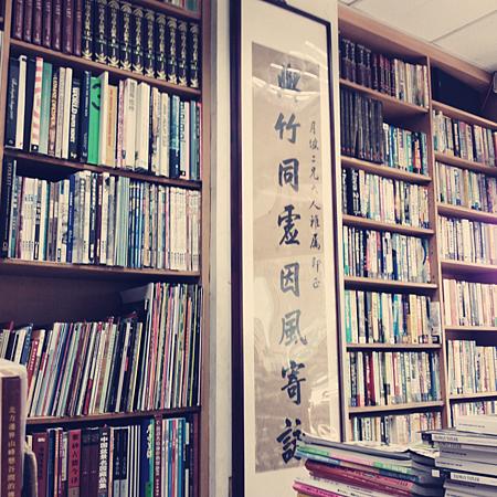 金萬字書店1