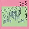 logo書店記憶徵文RE208