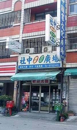 社中圖書文化廣場